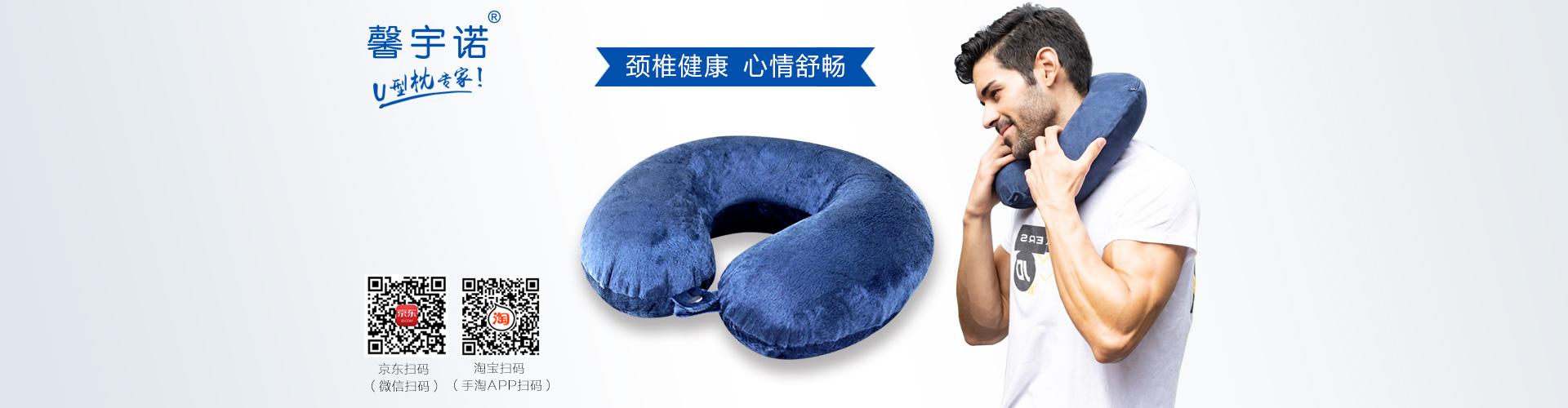 订制u型枕