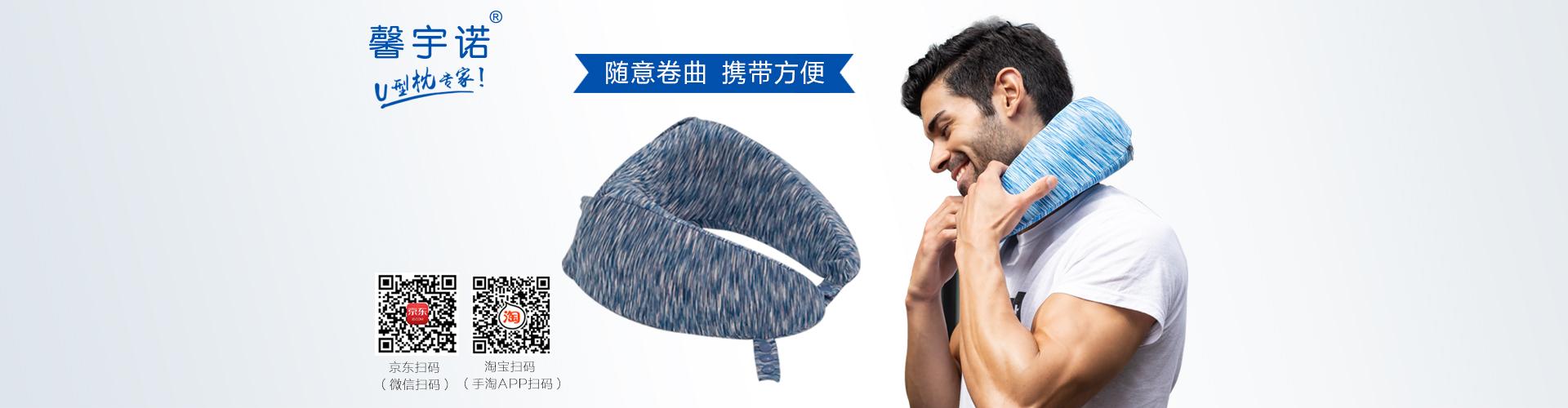 u型乳胶枕